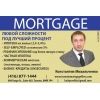 MORTGAGES;  PRIVATE LOANS;  REFINANCING;  BUSINESS LOANS (unsecured) ;