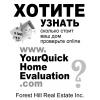 Хотите узнать сколько стоит ваш дом ?